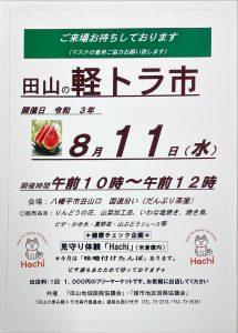 2021年8月11日「田山の恵み軽トラ市」に出展します