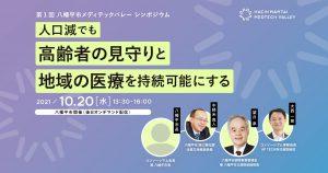 【10月20日開催】第1回 八幡平市メディテックバレーシンポジウムについて
